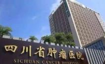 四川省肿瘤医院(四川省第二人民医院)PET-CT中心
