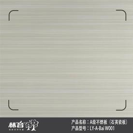 A级不燃板 LY-A-Bai W001