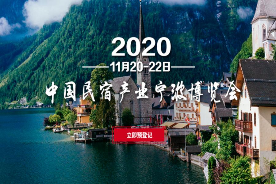 2020中国民宿产业宁波博览会将于11月举行