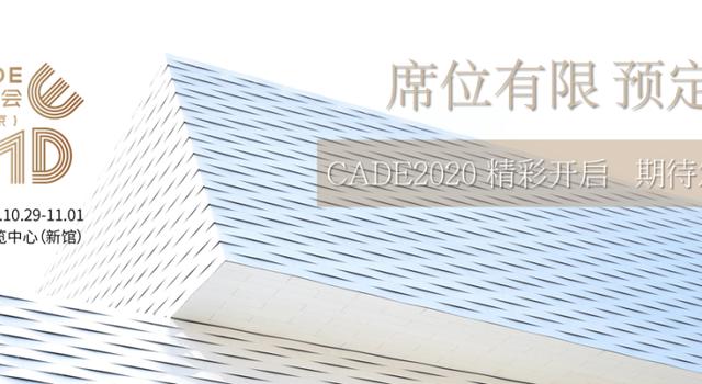 CADE2020 | 后疫情时代,建筑设计行业再蓄力,向未来出发!
