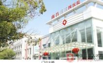 南昌334医院伽马刀中心