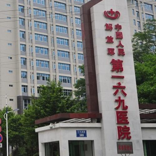 衡阳解放军第一六九医院伽马刀治疗中心