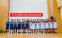 以球会友 | 新北青商会与春江百丈青商会举行篮球友谊赛