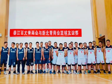 以球会友   新北青商会与春江百丈青商会举行篮球友谊赛