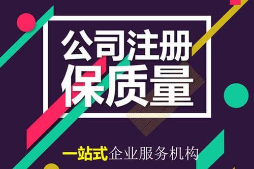 上海注冊公司對于地址的要求以及好處有哪些?