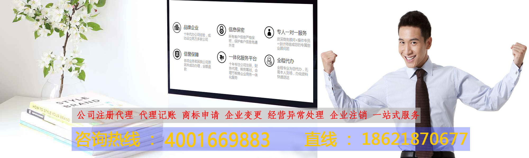 上海屏江代理注册-代办营业执照-屏江企业服务(上海)有限责任公司