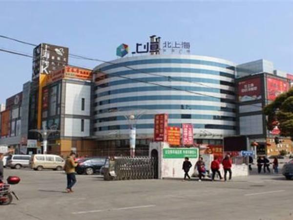 北上海生活广场