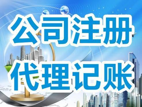 上海公司注册记账为何选择代理公司?