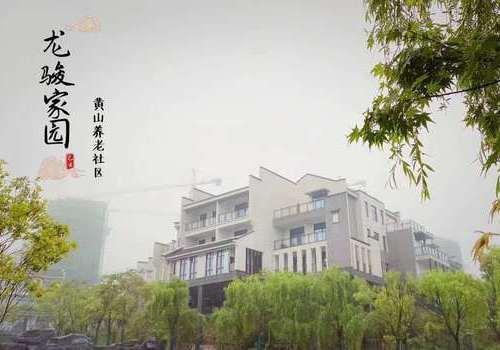 黃山龍駿家園丨分時度假 社區養老 55.97平精裝公寓