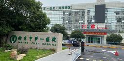江苏南京市第一医院