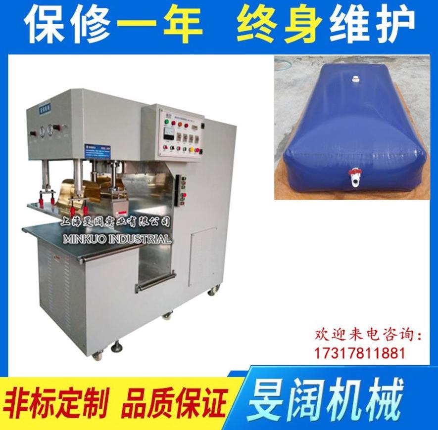 高周波C型塑胶熔接机 水囊 膜布红外线直条焊接机 高频热合机