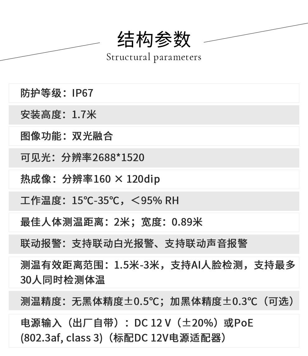 测温热像仪_09.jpg