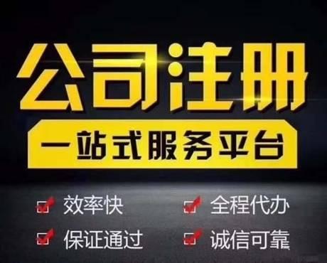 上海公司注册在自贸区的优势以及资质转让流程有哪些?