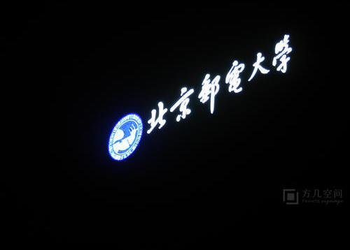 北京邮电大学深圳研究院幕墙标识