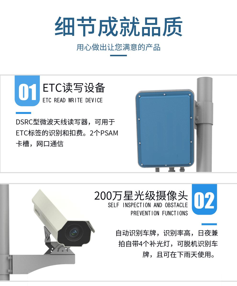 ETC一体机_05.png