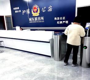 江苏省泗阳县城东派出所