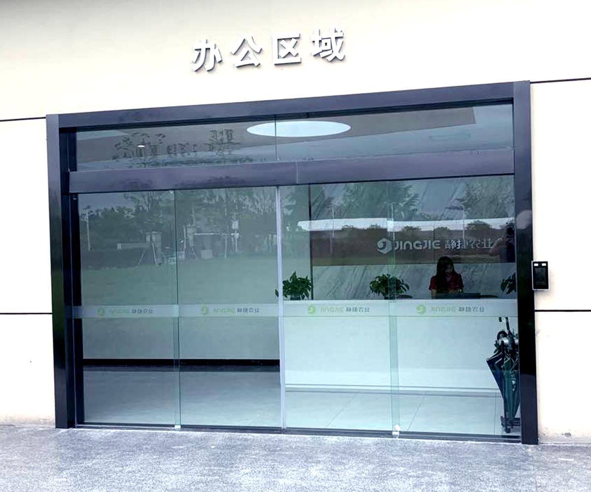 静捷农业(崇明基地管理部).jpg