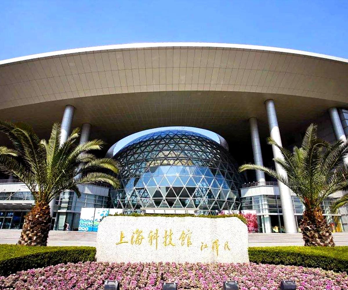 上海科技馆.jpg