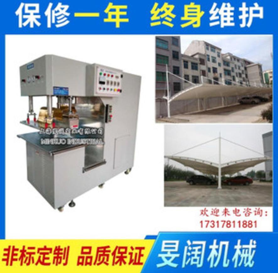 高周波塑胶熔接机 膜结构停车棚 雨棚焊接机  高频热合机