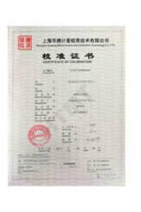 上海第三方计量公司校准证书