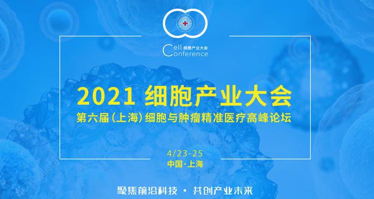 2021 第六届细胞与肿瘤精准医疗高峰论坛