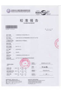 深圳计量院校准证书