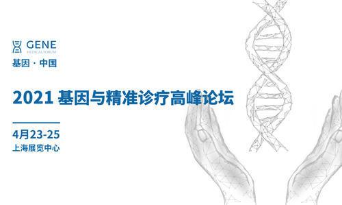基因 · 中国-2021基因与精准诊疗高峰论坛