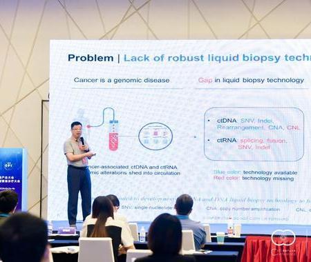 慧渡医疗应邀在细胞产业/肿瘤精准诊疗大会上分享液态活检专题报告