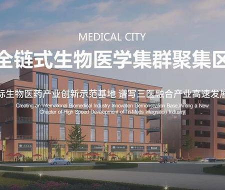 三医创新中心(一、二期)参展2020细胞产业大会