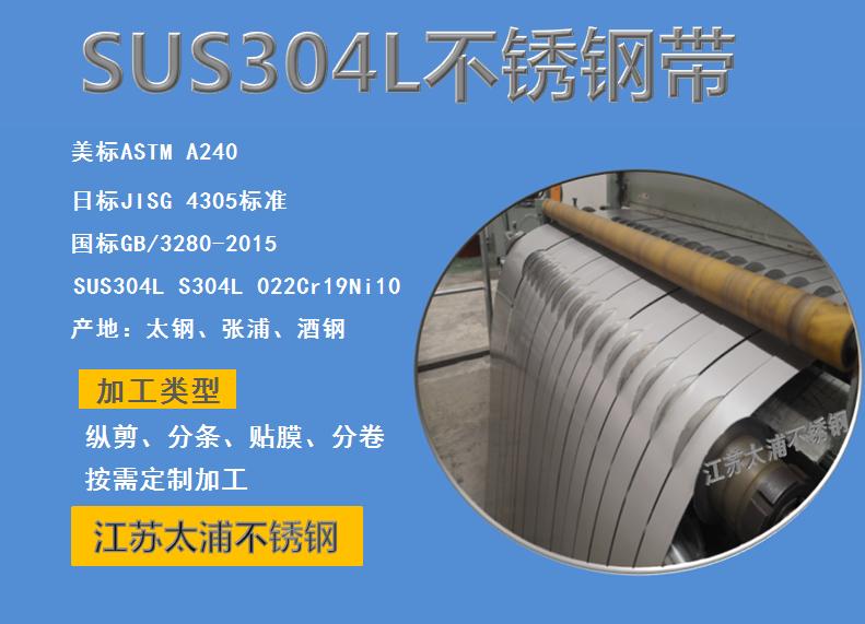 太钢304L不锈钢带