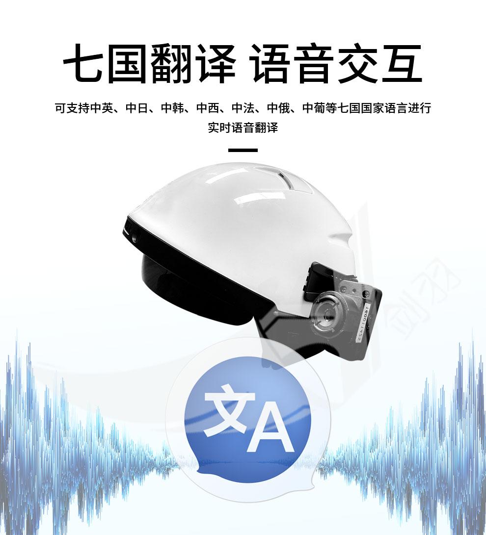 测温头盔_08.jpg