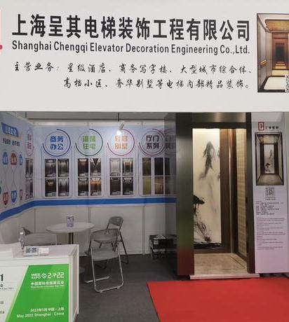 2020.8.18 国际电梯展-上海呈其展位