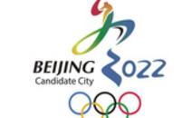 2022北京冬奥会