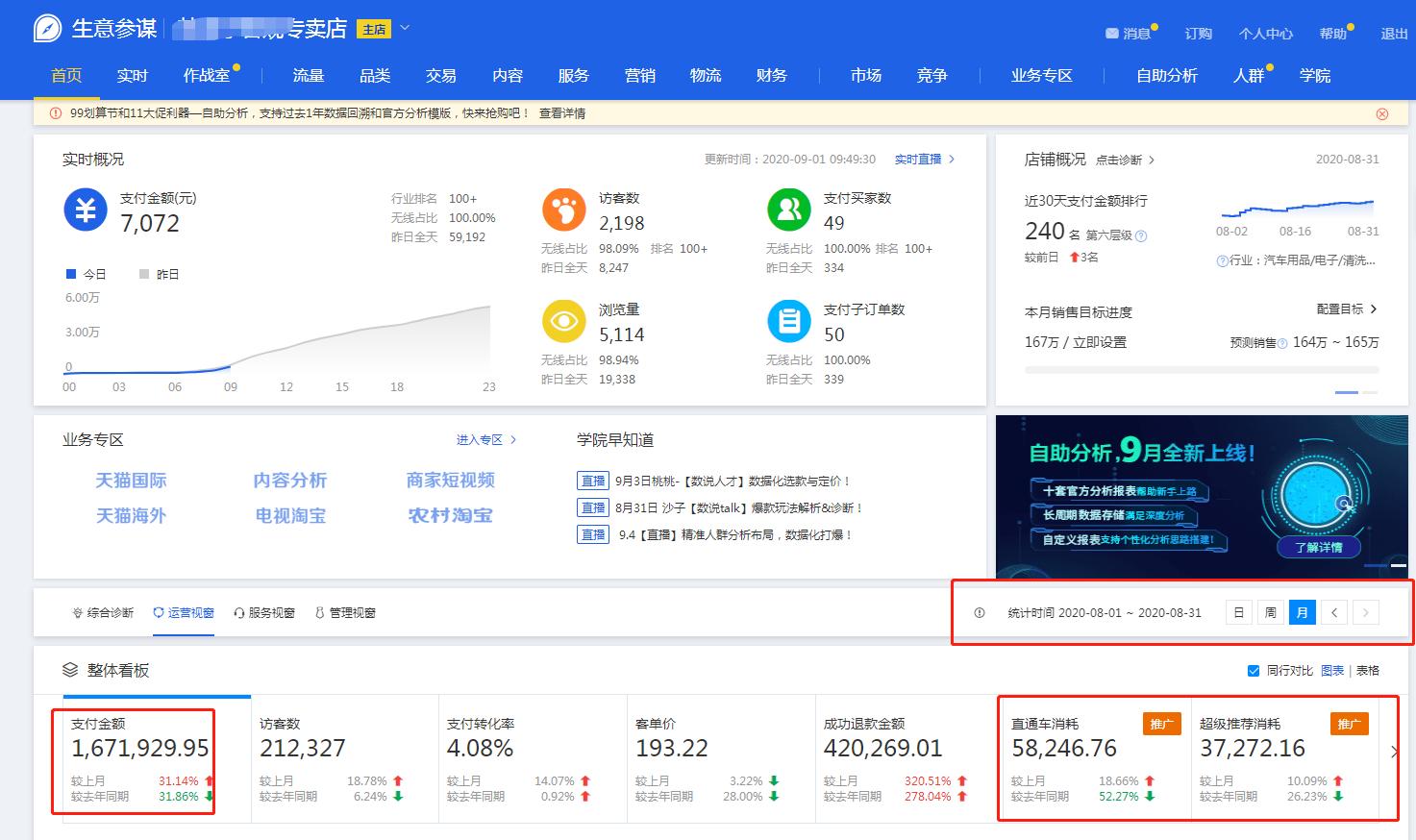 韩湘子管观专卖店-8月-167万.png