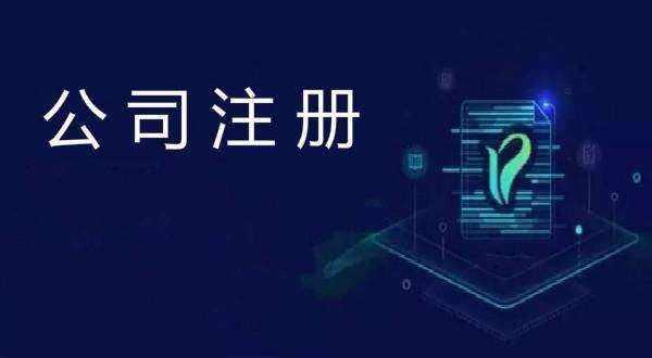 上海注冊公司常見誤區與新政策有哪些?