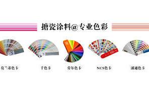 搪瓷涂料-专业color 专业team 专业Ferrara