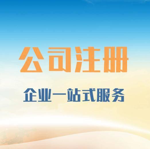 上海注册公司常见误区与新政策有哪些?
