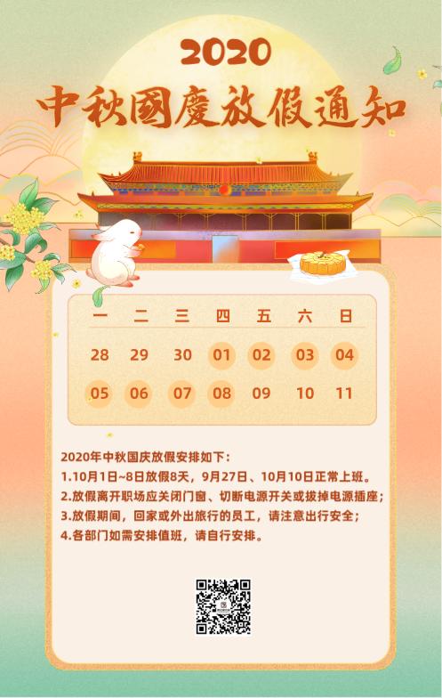 国庆节放假通知.png