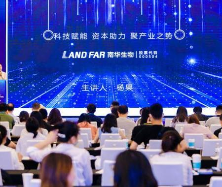 南华生物受邀参加2020年细胞产业大会