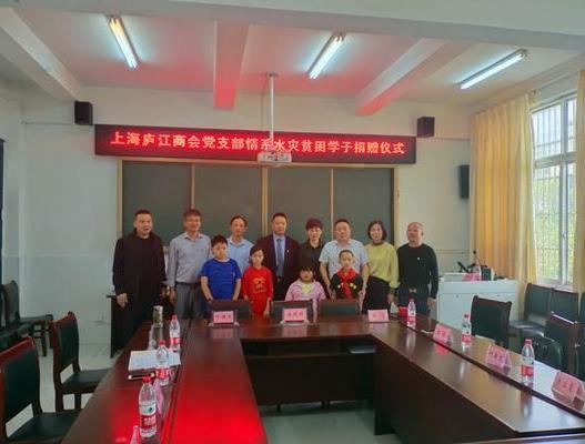 上海庐江商会党支部情系家乡受灾群众和贫困学子