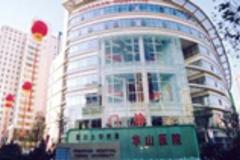 上海华山医院PETCT检查可以诊断胃癌吗