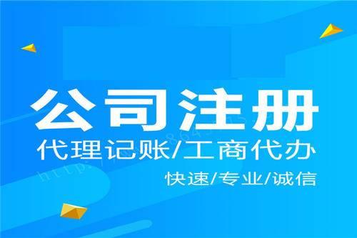 松江注册公司可以注册哪些公司?注册资本该如何填写?