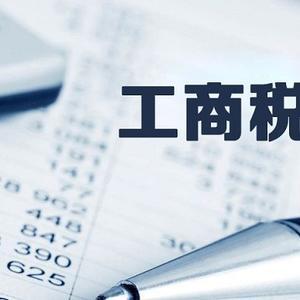 奉贤注册公司代办营业执照的相关问题