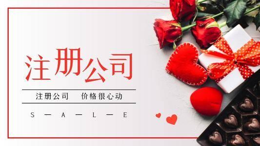 上海食品公司注册需知及上海注册公司代理的好处