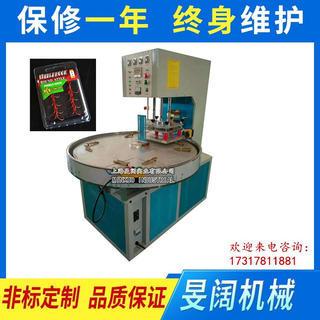 高周波钓具吸塑包装机 泡壳纸卡焊接机 高频热合机