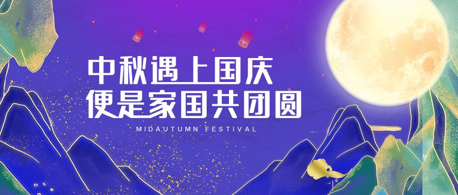中秋国庆公众号封面.jpg