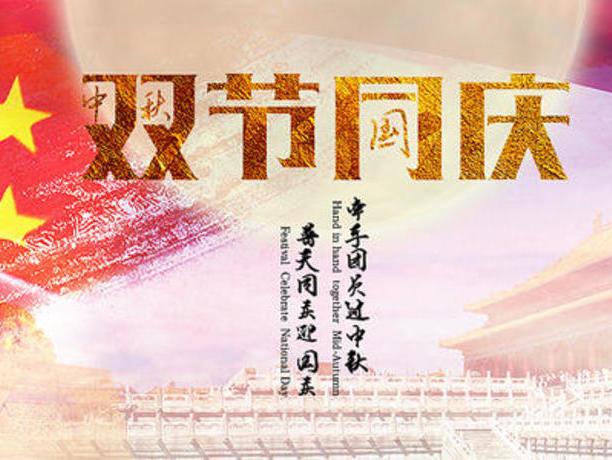 【度国庆 迎中秋】林音恭祝大家中秋、国庆双节快乐、安康!