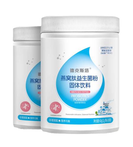 燕窩肽益生菌粉(固體飲料) 凈含量:40g(2g/袋×20袋)