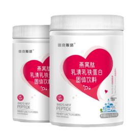 燕窩肽乳清乳鐵蛋白  (固體飲料)  凈含量:40g(2g/袋×20袋)