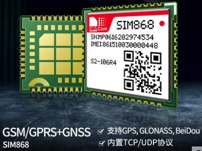 SIMCom芯讯通GPRS无线通讯模块共享经济先锋产品SIM868.png